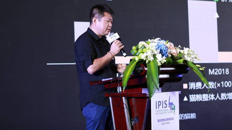 International Pet Industry Summit-3
