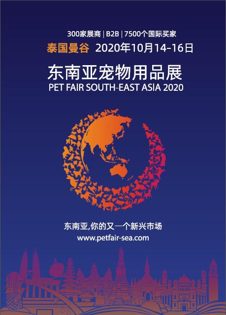 Pet Fair SEA Brochure